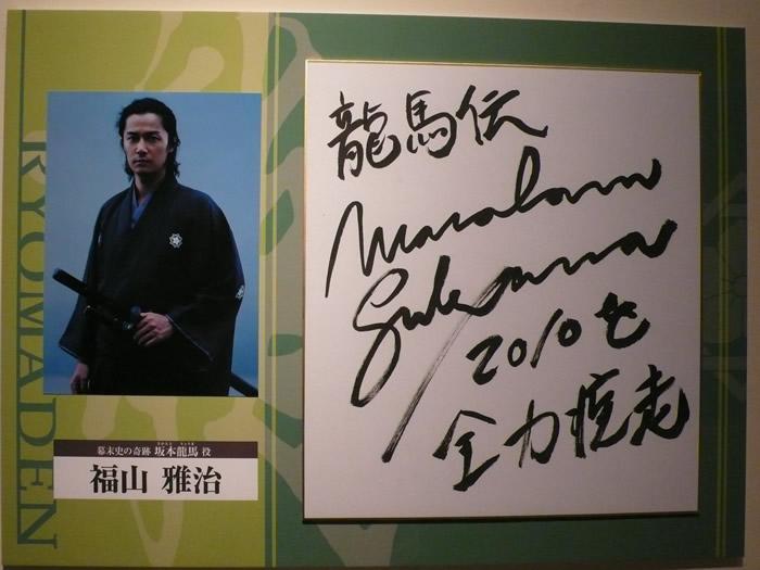 簽名板:福山雅治(坂本龍馬)