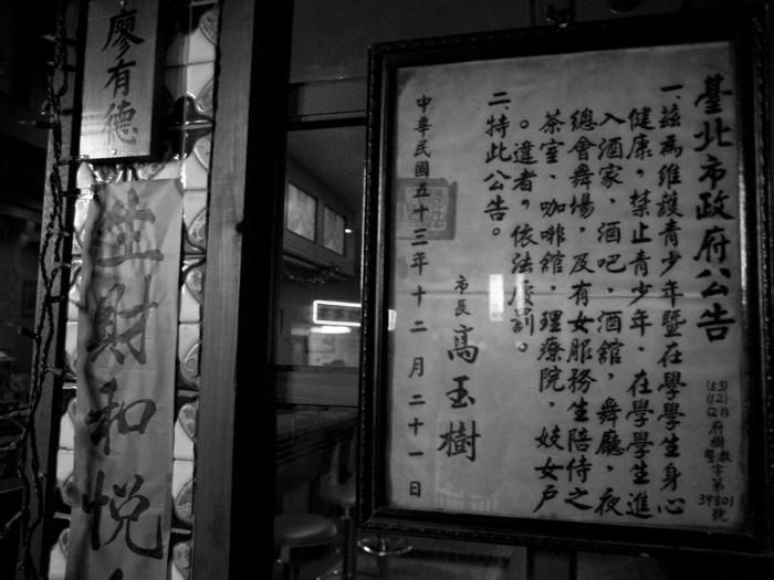 台北市政府公告